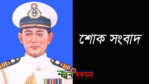 বাংলাদেশ নৌবাহিনীর প্রথম নৌপ্রধান ক্যাপ্টেন নুরুল হক (অবঃ) এর ইন্তেকাল