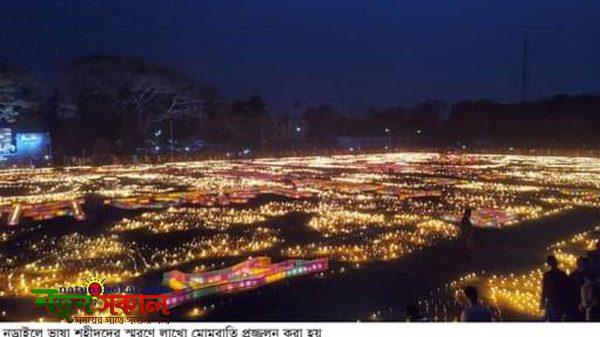 নড়াইলে একলাখ মোমবাতি জ্বেলে ভাষা শহীদদের স্মরণ
