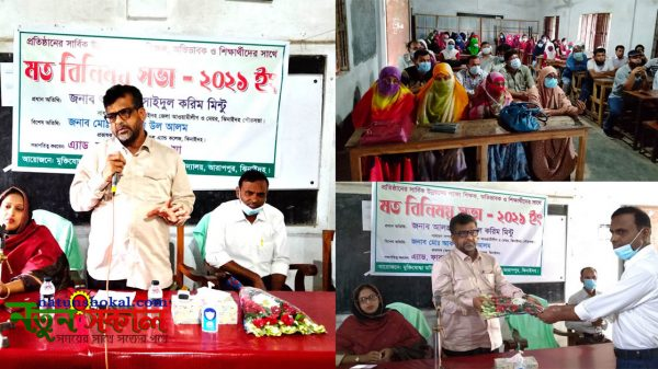 ঝিনাইদহে মুক্তিযোদ্ধা মসিউর রহমান মাধ্যমিক বালিকা বিদ্যালয়ে মত বিনিময়