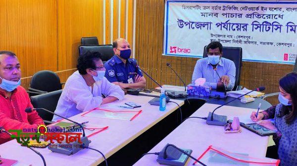 কেশবপুরে মানবপাচার প্রতিারোধে সিটিসি কমিটির সভা অনুষ্ঠিত