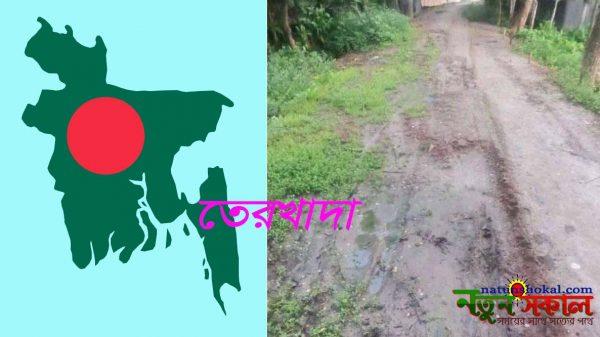 তেরখাদার হাড়িখালী-গাজীপুর এক কিলোমিটার রাস্তার বেহাল দশা