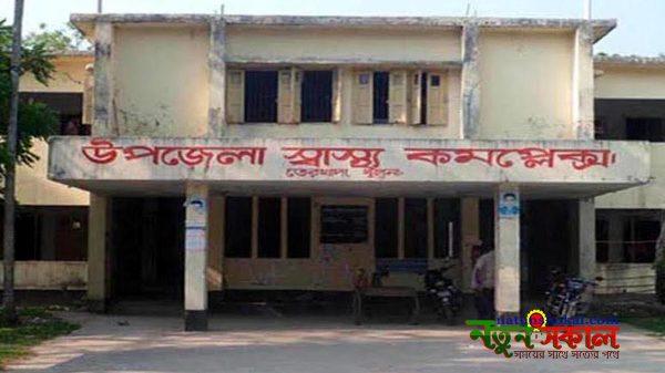 তেরখাদা উপজেলা স্বাস্থ্য কমপ্লেক্সে সিজার বন্ধ, সেবা বঞ্চিত গর্ভবতিরা