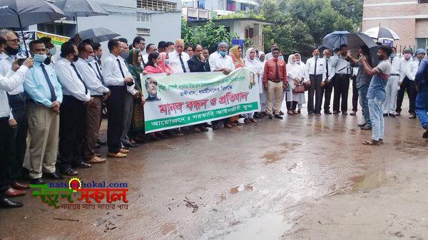 সাম্প্রদায়িক সম্প্রীতি বিনষ্টের প্রতিবাদে ঝিনাইদহে সরকারি আইনজীবীদের মানববন্ধন